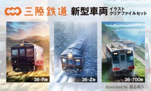 三鉄車両CFシール_確認用 (1)